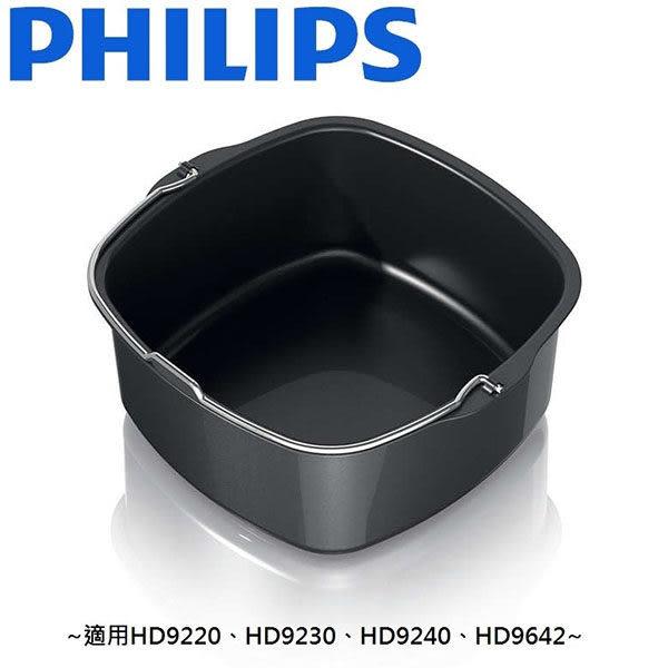《原廠配件》Philips HD9925 飛利浦 氣炸鍋專用 烘烤籃 焗烤鍋 ( HD9642 / HD9240 / HD9230 適用)