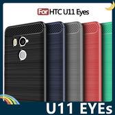 HTC U11 EYEs 戰神碳纖保護套 軟殼 金屬髮絲紋 軟硬組合 防摔全包款 矽膠套 手機套 手機殼