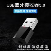 雙輸出USB藍芽5.0音頻接收器立體聲汽車轉無線音響音箱車載