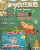 空中英語雜誌+MP3 12月號/2019