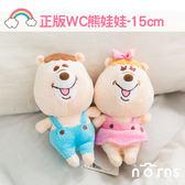 Norns 【正版WC熊娃娃-15cm】kumatan kuma糖 若槻千夏 玩偶
