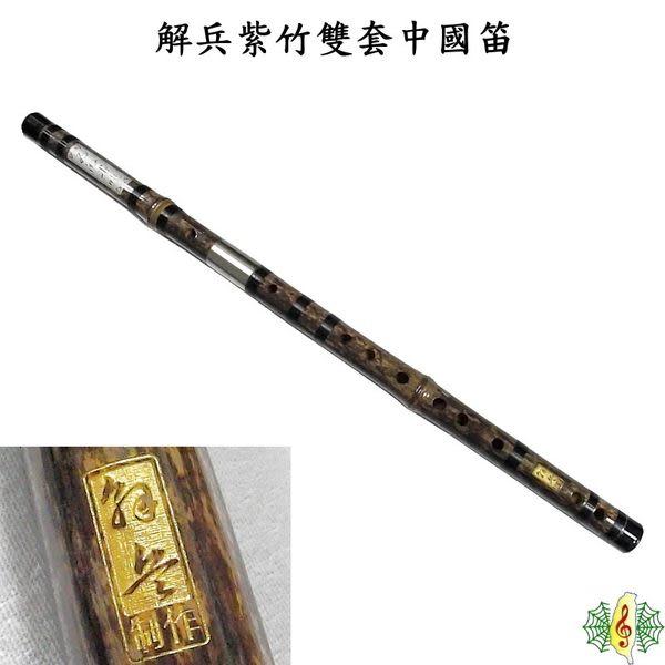 竹笛 [網音樂城] 中國笛 解兵 紫竹 曲笛 梆笛 笛子 雙套 溫潤笛韻 Dizi