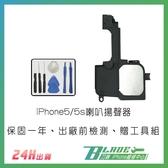 【刀鋒】iPhone5 5s 喇叭揚聲器喇叭雜音擴音損壞維修手機零件維修現場更換贈拆機工具