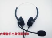 1280元雙耳電話行銷專用電話耳機東訊TECOM DX9924E,仟晉保固6個月,雙北地區當日下單立即出貨