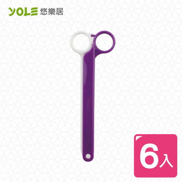 【YOLE悠樂居】小剪封口夾(6入組)#1127024 密封夾 食物保鮮 防潮夾 零食夾