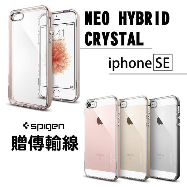 奇膜包膜 贈傳輸線 SGP Case Neo Hybrid iphone 5/5S/SE 強化邊框含透明背蓋保護殼