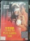 挖寶二手片-T01-557-正版DVD-電影【性愛遊戲 限制級】-PLAYBOY (直購價)