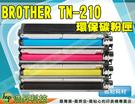BROTHER TN-210 Y 黃色環保碳粉匣 HL-3040/HL-3070/MFC-9010/MFC-9120/MFC-9320