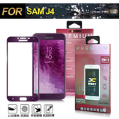 Xmart for SAMSUNG Galaxy J4 超透滿版 2.5D 鋼化玻璃貼-紫