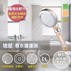 【APEX】增壓香水蓮蓬頭送時尚浴簾(隨機出貨)綠色