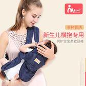 腰凳 嬰兒背帶前抱式 多功能寶寶背袋橫抱式新生兒童抱帶通用夏季透氣 {優惠兩天}