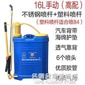 農藥噴灑器手動打藥桶農用小型家用打藥機消毒機器背式電動噴霧器 NMS名購新品
