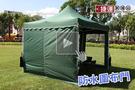 頂級SOLAR炊事帳篷配件-防水遮陽圍布門