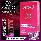 衛生套 情趣用品 激情 成人商品 情趣用品 ZERO-O 零零‧激點環紋型保險套 12片裝