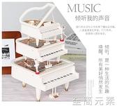 音樂盒 天空之城鋼琴音樂盒生日禮物送女生兒童旋轉跳舞公主八音盒送女友 至簡元素