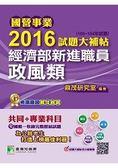 國營事業2016試題大補帖經濟部新進職員【政風類】(100~104年試題)
