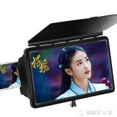 手機3d屏幕放大器擴放大鏡屏幕 高清看視頻1214寸投影牆上看電影視 【雙十二慶典】