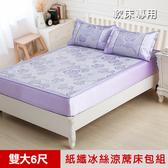 【米夢家居】軟床專用-紫戀玫瑰絲滑紙纖冰絲涼蓆床包三件組-雙人加大6尺