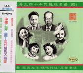 【停看聽音響唱片】【CD 】中國上海三四十年代絕版名曲四