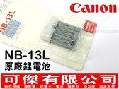 CANON  NB-13L 原廠電池 鋰電池 完整盒裝 原廠公司貨 台灣公司貨  適用  G7X G7XII  SX730