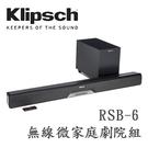 【天天限時】Klipsch 古力奇 RSB-6 家庭劇院 soundbar 超低音