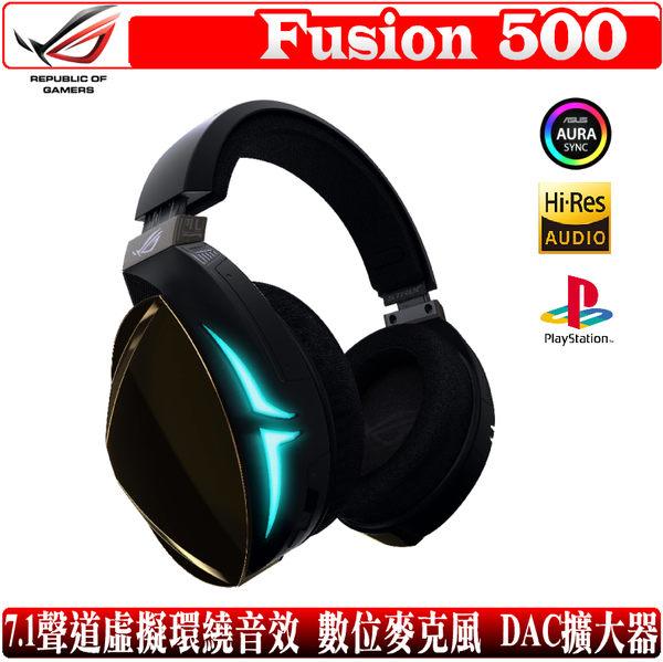 [地瓜球@] 華碩 ASUS ROG Strix Fusion 500 耳機 耳麥 7.1 聲道 電競 麥克風