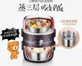 便當盒 小熊三層電熱飯盒可插電加熱保溫便當盒不銹鋼熱飯器保鮮蒸煮飯盒 克萊爾