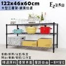 122x46x60三層架 置物架 收納架 桌邊架 倉儲架 廚房架 大容量 組合架 銀黑任選