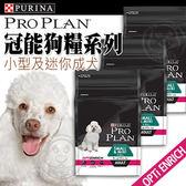 【培菓平價寵物網】 冠能Pro Plan》小型及迷你成犬挑嘴亮毛配方-2.5kg