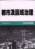 (二手書)都市及區域治理