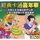 動漫 - 經典卡通嘉年華VCD...
