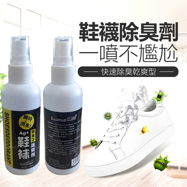 【鞋襪除臭劑】銀離子抗菌噴霧劑 防臭劑 除腳臭襪臭鞋臭分解異味隨身瓶