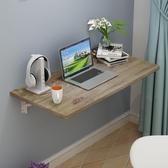 壁掛桌 壁掛摺疊桌餐桌連壁桌壁掛桌掛墻桌電腦桌連墻上桌筆記書桌靠墻桌 ATF polygirl