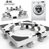 洗衣機底座 洗衣機底座洗衣機支架萬向輪托架通用洗衣機置物架墊高調節移動
