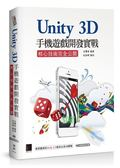 (二手書)Unity 3D手機遊戲開發實戰:核心技術完全公開