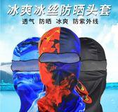 釣魚面罩 冰絲夏季釣魚防曬頭套面罩男全臉騎行口罩防紫外線臉基尼遮臉護臉【韓國時尚週】