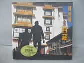 【書寶二手書T3/旅遊_E8V】轉個彎,去西藏_珖玉