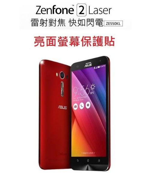 ASUS ZenFone 2 Laser ZE550KL 5.5吋 螢幕保護貼 抗刮 透明 保護貼 免包膜了【采昇通訊】