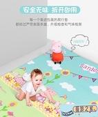 爬行墊加厚嬰兒客廳爬爬墊家用整張兒童泡沫墊子寶寶地墊【風鈴之家】