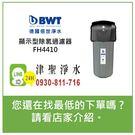 津聖【BWT德國倍世】顯示型除氯過濾器 FH4410 【懇請給小弟我一個報價的機會】【LINE ID:0930-811-716】