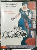 挖寶二手片-K09-120-正版DVD-電影【車庫時光】-只為了一圓成為搖滾樂殿堂當紅炸子雞的夢想(直購價)
