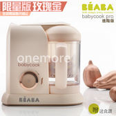 【one more】全球限量玫瑰金 法國BEABA Babycook Pro/ solo 副食品調理機 附中文食譜 美國代購 正品