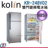 【信源】485L【歌林KOLIN 雙門變頻電冰箱】KR-248V02 / KR248V02