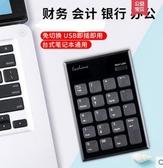 數字鍵盤筆記本電腦usb數字小鍵盤免切換迷你無線外接數字鍵盤春季新品