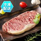 紐約客牛排200g 紐西蘭產 中秋烤肉 冷凍配送[CO1841942]千御國際