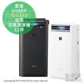 日本代購 空運 2019新款 SHARP 夏普 KI-LS50 加濕 空氣清淨機 12坪 集塵 除臭 PM2.5