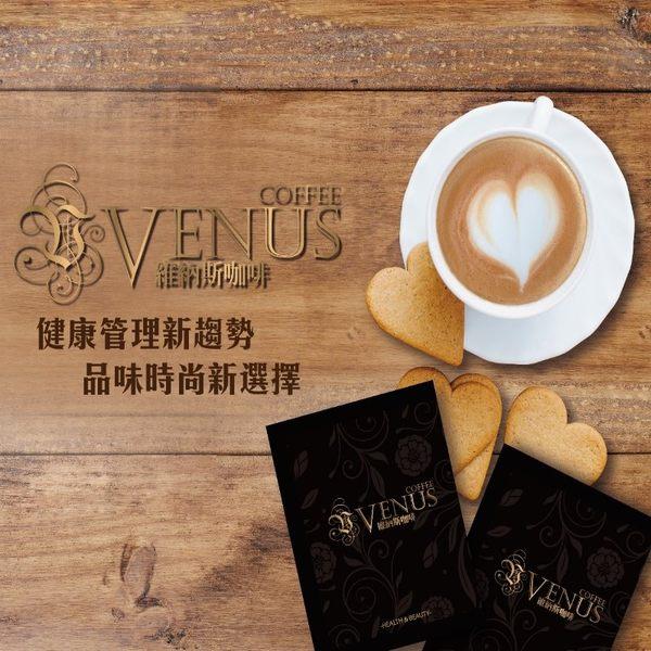 【山本富也】維納斯咖啡(8包/盒)