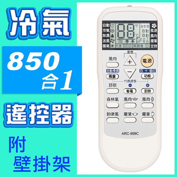 快速出貨★極地 850合1 冷氣萬用遙控器 (各廠牌變頻 窗型 分離式 冷暖氣)