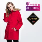 JORDON 防風防水/商務/旅行 GORE-TEX時尚機能內鋪羽絨大衣