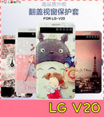 【萌萌噠】LG V20 (5.7吋) H990ds卡通彩繪保護套 超薄側翻皮套 簡約 開窗 支架 插卡 磁扣 手機套